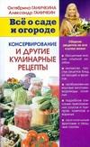 Консервирование и другие кулинарные рецепты Ганичкины О.А.