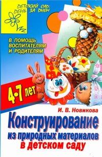 Конструирование из природных материалов в детском саду Новикова И.В.