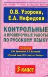 Контрольные и проверочные работы  по русскому языку. 3 класс Узорова О.В.