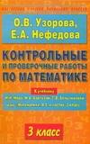 Контрольные и проверочные работы по математике. 3класс Узорова О.В.