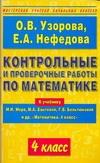 Контрольные и проверочные работы по математике. 4 класс Узорова О.В.