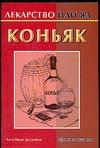 Ольшевская Н. - Коньяк обложка книги