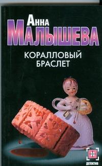 Коралловый браслет Малышева А.В.