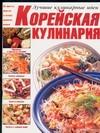 Корейская кулинария: Приправы и проодукты питания. Салаты овощные