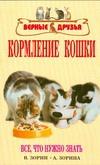 Кормление кошки. Зорин В.Л., Зорина А И