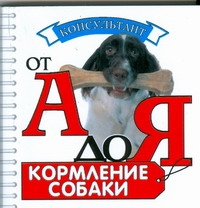 Кормление собаки Зорин В.Л.