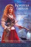 Королева пиратов Голд Алан
