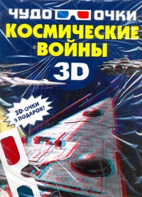 Мерников А.Г. - Космические войны обложка книги