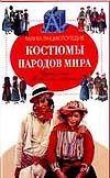 Костюмы народов мира Бессон Ж.Л.
