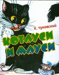 Котауси и Мауси Сутеев В.Г.,Чуковский К.И.