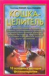 Кошка-целитель. 10 основных методов фелинотерапии Медведев А. Н., Медведева И.