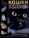 Кошки Мельников А.Ю., Мельникова М.А., Мельникова Н.А.