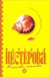 Кошки - мышки Нестерова Наталья