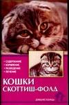 Кошки скоттиш-фолд