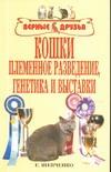 Кошки: Племенное разведение, генетика и выставки Шевченко Е.А.
