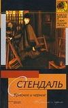 Красное и черное Стендаль Ф.