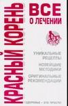 Красный корень. Все о лечении Афанасьева О.В.