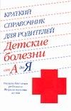 Краткий справочник для родителей. Детские болезни от А до Я