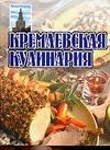 Кремлев.кулинария