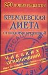 Кремлевская диета от Виктории Брежневой. 250 новых рецептов