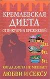 Кремлевская диета от Виктории Брежневой. Когда диета не мешает любви и сексу Брежнева В.