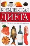 Кремлевская диета. Инструкция по применению Зоммер Т.