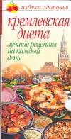 Кремлевская диета. Лучшие рецепты на каждый день Афанасьева О.В.