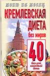 Кремлевская диета.Без жиров 40 баллов каждый день. Аксенова О.И.