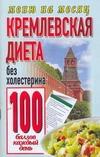 Кремлевская диета.Без холестерина 100 баллов каждый день.