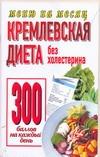 Кремлевская диета.Без холестерина 300 баллов каждый день.