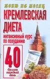 Кремлевская диета.Интенстивный курс по похуданию 40 баллов каждый день.
