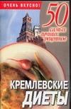 Кремлевские диеты Смирнова Л.