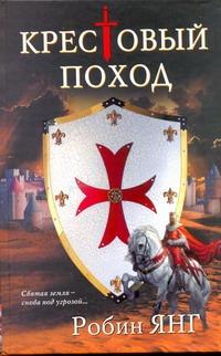 Крестовый поход Янг Робин