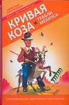 Кривая коза и Грабли Мёбиуса Гагин Тимур, Кельин Алексей