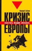 Слёзин Валерий - Кризис Европы' обложка книги