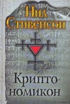 Криптономикон