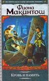 Макинтош Ф. - Кровь и память обложка книги