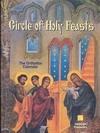 Круг светлых дней Православный народный календарь на англ.яз