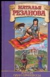 Резанова Н.В. - Кругом одни принцессы обложка книги