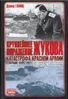 Крупнейшее поражение Жукова. Катастрофа Красной Армии в операции
