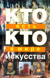 Кто есть кто в мире искусства Ситников В.П., Ситникова Е.В., Шалаева Г.П.