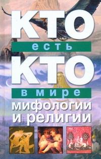 Кто есть кто в мире мифологии и религии Ситников В.П.