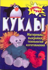 Куклы своими руками Бондаренко Т.В.