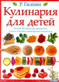 Кулинария для детей Гилпин Р.