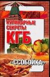 Кулинарные секреты КГБ: ссобойка Смирнова Л.