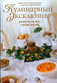 Кулинарный эксклюзив: рецепты на все случаи жизни Лакинс Шейла, Россо Джули