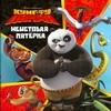 Кунг-фу Панда. Неистовая пятерка