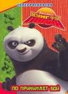 Кунг-фу Панда. По принимает бой