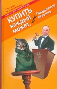 Купить каждый может, или Продажное везение Баимбетова Н.Р., Гагин Тимур