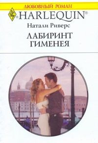 Лабиринт Гименея Риверс Натали